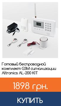 Готовый комплект сигнализации AL-200