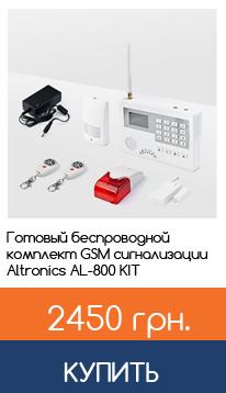 Готовый комплект сигнализации AL-800