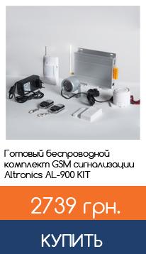 Готовый комплект сигнализации AL-900