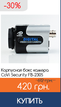 Корпусная камера с OSD меню CoVi Security FB-230S