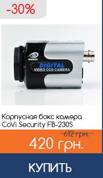Корпусная камера с OSD меню CoVi Security FB-230S
