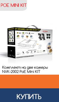 Комплект – видеорегистратор и 2 уличные камеры с ИК-подсветкой CoVi Security NVK-2002 POE MINI KIT