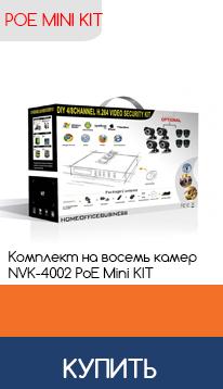 Комплект – IP-регистратор и 8 уличных камер CoVi Security NVK-4002 POE MINI KIT
