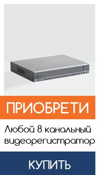 8-канальные видеорегистраторы