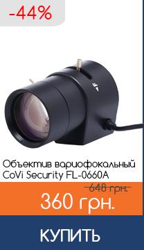 Объектив вариофокальный CoVi Security FL-0660A