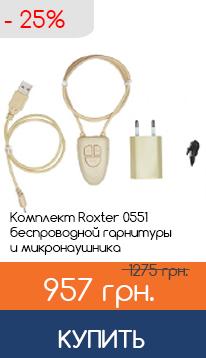 Комплект микронаушника roxter-0551