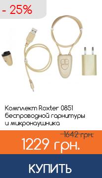 Микронаушник Roxter-0851 в комплекте