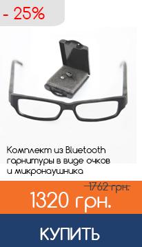 Очки-гарнитура с микронаушником Roxtel-3333