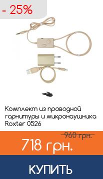 Комплект микронаушника roxter-0526