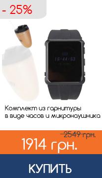 Гарнитура в виде часов roxter-0827 с микронаушником