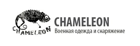 Chameleon (Хамелеон)
