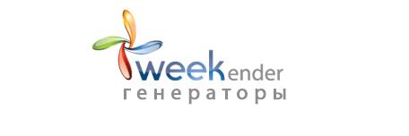 Компания Weekender