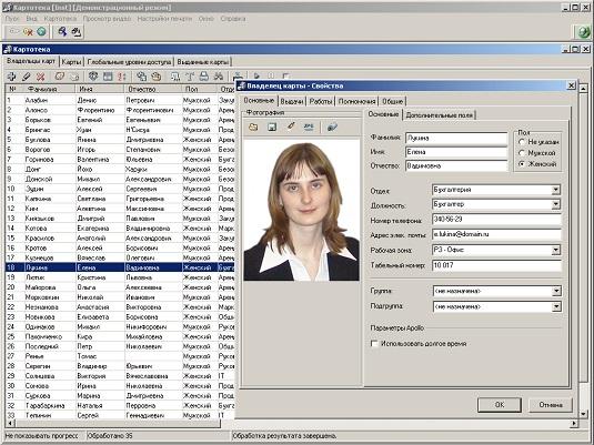 База данных персонала