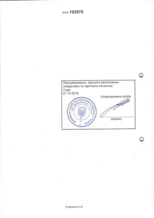 Официальный документ торговой марки Фортер