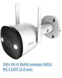 видеокамера IMOU