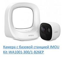 комплект автономной камеры