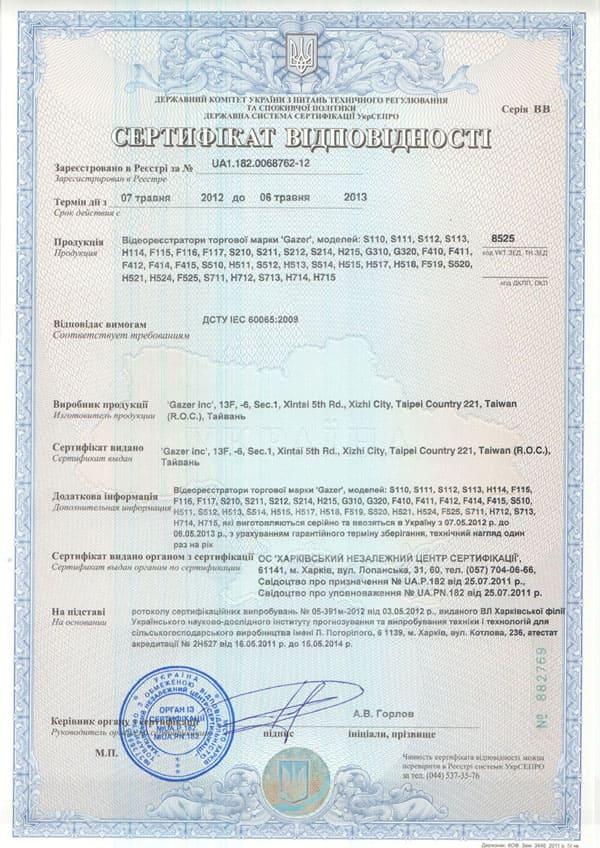 Сертификат качества видеорегистраторов Gazer
